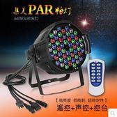54顆遙控LED帕燈染色舞臺背景燈YY1309『黑色妹妹』