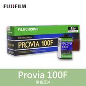 【效期2021年2月】現貨 FUJIFILM 富士 PROVIA 100F 100度 135 底片 彩色正片