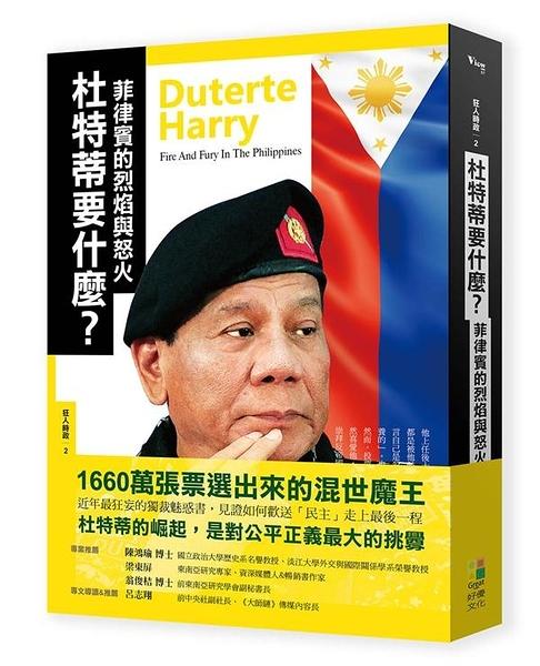 杜特蒂要什麼?菲律賓的烈焰與怒火