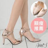 Ann'S性感斜口繞帶繫踝素面尖頭跟鞋-粉金