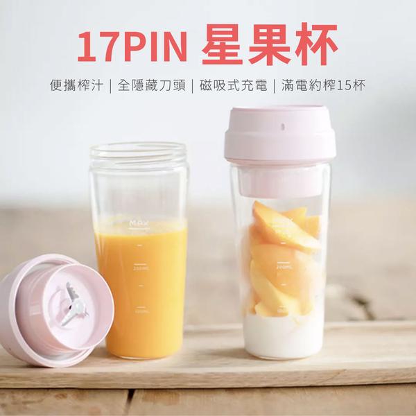 小米有品 17PIN 星果杯 400ml 隨行杯 果汁機 榨