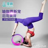 瑜伽輪後彎輔助瑜伽圈普拉提圈瑜珈輪初學者輔助輪  YXS  潔思米