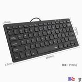 【Bbay】鍵盤 外接 迷你 有線鍵盤 便攜 無線 靜音 小型 鍵盤