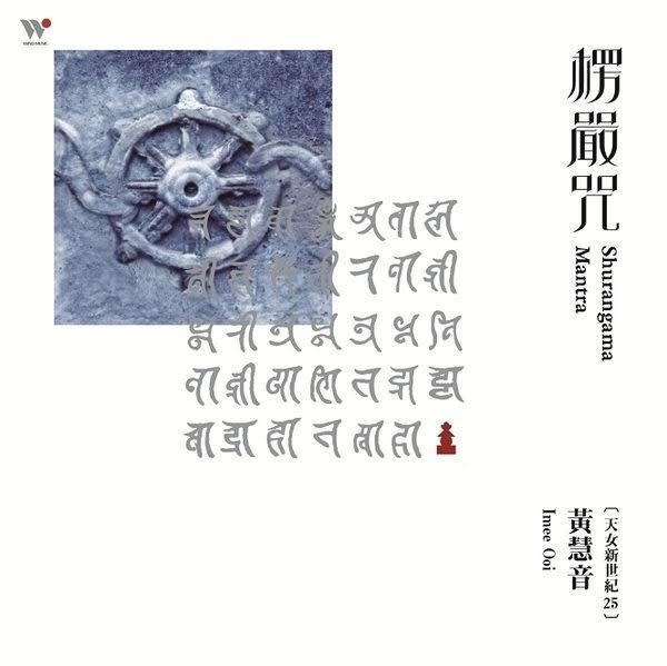 天女新世紀 25 楞嚴咒 CD (購潮8)