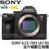 SONY a7 III 附 SIGMA 35mm F1.4 Art FE (24期0利率 免運 公司貨) 全片幅 E接環 A7M3 A73 單眼數位相機