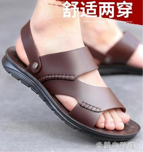 男士涼鞋夏季外穿兩用涼拖鞋沙灘鞋男防滑軟底中年人 快速出貨