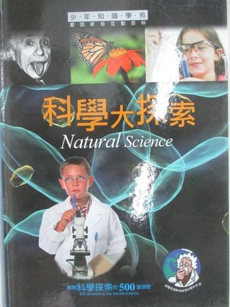 【書寶二手書T1/少年童書_FGJ】科學大探索_少年知識學苑_SAW Communications