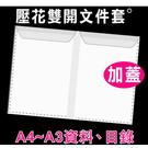 【奇奇文具】7折HFPWP (10入包)  壓花雙開文件套(白) GE500A