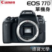 Canon  EOS 77D BODY 單機身 購物節 總代理公司貨 登錄送好禮