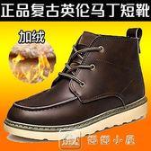 靴子 冬季軍靴潮流韓版中幫馬丁靴男士皮靴復古加絨棉鞋雪地工裝男靴子 娜娜小屋