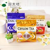日本 國太樓 立體三角包紅茶 立體三角包 伯爵紅茶 錫蘭 柳橙 紅茶 三角茶包 沖泡飲品