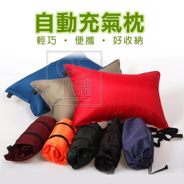 (特價) 自動充氣枕 戶外枕 充氣枕頭 | OS小舖