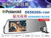 【Polaroid】寶麗萊DS502GS+720P後鏡頭星光夜視後照鏡行車紀錄器 *F1.8光圈/150度廣角/GPS測速預警