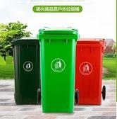 諾興戶外垃圾桶大號垃圾箱240升塑料垃圾桶環衛室外120L小區大碼QM 依凡卡時尚