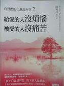 【書寶二手書T1/勵志_GML】給愛的人沒煩惱被愛的人沒痛苦_向殘酷的仁慈說再見2_陳秀丹