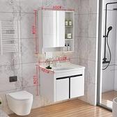 浴櫃 浴室櫃組合洗漱台小戶型衛生間洗臉手盆洗面池落地式現代簡約衛浴【優惠兩天】
