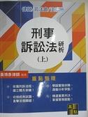 【書寶二手書T5/進修考試_EI6】律師司法官法研所-刑事訴訟法研析(上)_黃博彥
