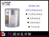 ❤ PK廚浴生活館 ❤ 高雄喜特麗 JT-EH115D 儲熱式電能熱水器 15加侖 日本製安全斷路器杜絕漏電