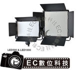 【EC數位】Godox 神牛 LED 500 W 白光版 持續燈 錄影燈 攝影燈 外拍燈 婚攝燈 補光燈