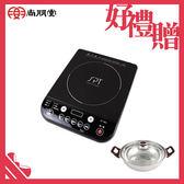 7/1前購買尚朋堂IH變頻電磁爐SR-1885加贈湯鍋送完為止