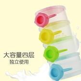 嬰兒裝奶粉盒便攜外出大容量新生兒四層奶粉罐密封分裝奶粉格 童趣屋  新品