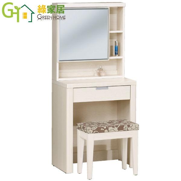 【綠家居】柯姆 時尚2尺立鏡式化妝鏡台(二色可選+含化妝椅)