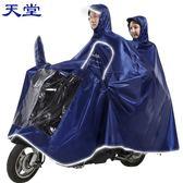 雙人雨衣摩托車防水電瓶車電動男女加大加厚兩側加長遮腳騎行 智聯世界