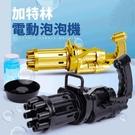 【台灣現貨】泡泡機 兒童加特林泡泡機 熱賣 兒童玩具 電動泡泡機 自動吹泡泡