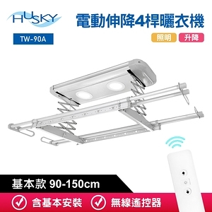 HUSKY哈適奇 遙控電動伸降4桿曬衣機90-150cm-含基本安裝閃亮銀