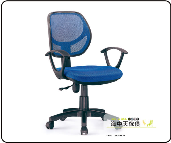 {{ 海中天休閒傢俱廣場 }} C-35 摩登時尚 辦公椅系列 646-6 HS-3628藍色辦公椅