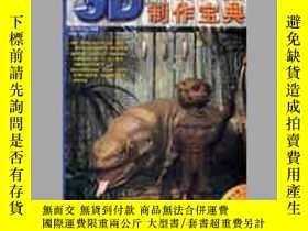 二手書博民逛書店3D罕見生物模型製作寶典Y179123 韓瑜 中國青年出版社 I