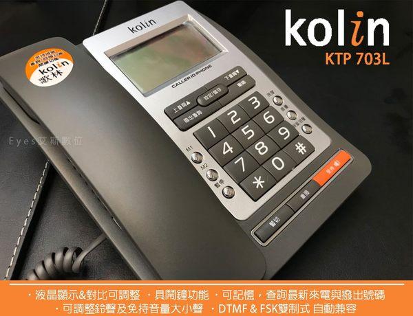 保固一年【歌林Kolin】KTP-703L 白色&銀灰色 可調鈴聲免持音量大小 有線傳統市室內家用電話