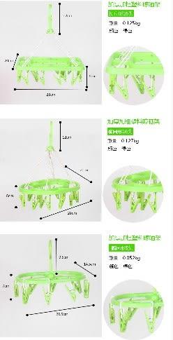 [協貿國際]  創意防滑衣架內衣架塑料曬襪架 (6個價)