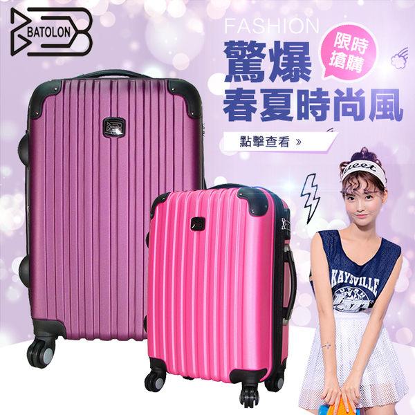 【Batolon寶龍 】 24吋 風尚條紋加大ABS硬殼箱/行李箱/旅行箱