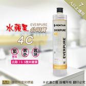 水蘋果【快速到貨~刷卡含稅】水蘋果公司貨 EVERPURE 4C 濾心 ,適用 愛惠浦 淨水器