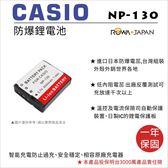 ROWA 樂華 FOR CASIO NP-130 NP130 電池 原廠充電器可用 全新 保固一年 ZR3500 ZR3600 ZR5000