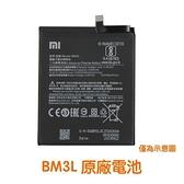 【免運費】送4大好禮【含稅附發票】小米 BM3L 小米9 MI9 原廠電池 Xiaomi