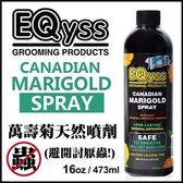 *KING WANG*【美國EQyss】美國EQyss Marigold Spray 加拿大萬壽菊噴霧-16oz 驅離蚊蟲騷擾