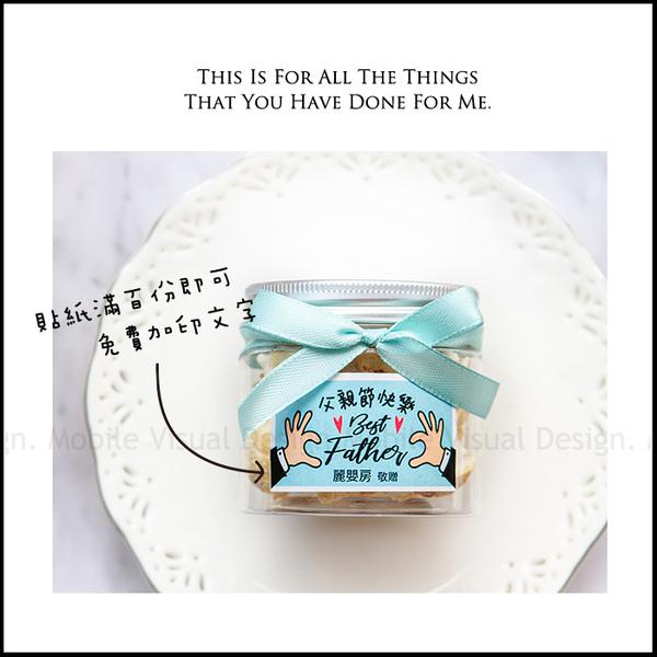 父親節禮物贈品 父親節快樂爆米花罐-2口味可挑(滿百份免費印名字) 88傳愛 禮物精選 感謝老爸