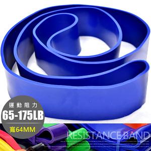 乳膠大環狀阻力繩64MM(175磅)彈力帶彼拉提斯帶瑜珈圈復健輔助健身器材推薦哪裡買專賣店TRX-1