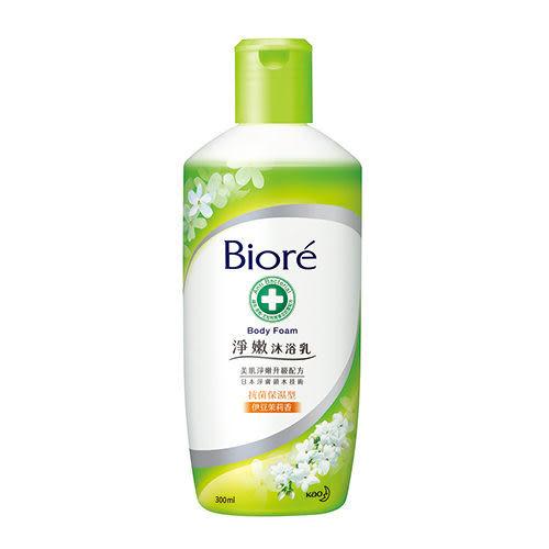 Biore 蜜妮 淨嫩沐浴乳 抗菌保濕型 伊豆茉莉芳香 300ml
