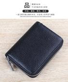 男士卡包 信用卡套大容量拉鍊卡夾 女式多卡位元小證件卡片包零錢包   東川崎町