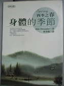 【書寶二手書T4/養生_LRN】(四季之春)身体的季節_JAN ALEXANDE