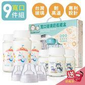 一瓶雙蓋台灣 玻璃奶瓶  DL寬口徑母乳儲存瓶 / 玻璃奶瓶兩用九件套禮盒 彌月禮【EA0045】
