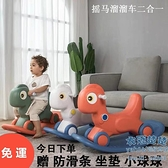 搖搖馬 兒童木馬搖馬學步滑滑車兩用寶寶嬰兒周歲禮物騎馬玩具加厚搖搖馬【快速出貨】