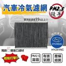 【愛車族】EVO PM2.5專用冷氣濾網(現代) HY241NC