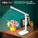 TRISTAR 15W充電式摺疊LED檯燈 白光/暖光 節能環保 摺疊式 方便收納 USB供電 護眼檯燈 TS-L004