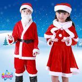 圣誕節圣誕老人服飾套裝成人兒童男女款金絲絨圣誕老人衣服表演服【聖誕節超低價狂促】