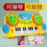 嬰幼兒童電子琴初學1-3-6歲女孩寶寶2嬰兒益智早教帶音樂鋼琴玩具QM 美芭