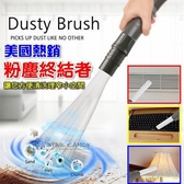 【24H出貨】 粉塵終結者 Dust Daddy 吸塵器 dyson 通用 轉接座 除塵小精靈